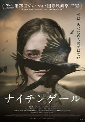 『ナイチンゲール』のポスター