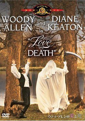『ウディ・アレンの愛と死』のポスター