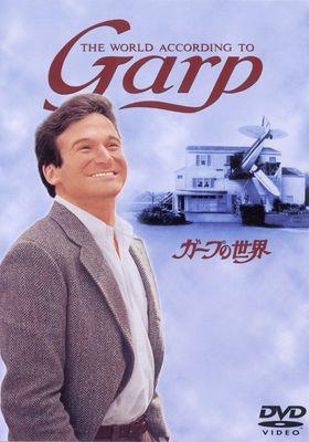 『ガープの世界』のポスター