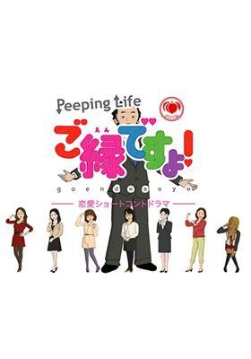 桃屋×Peeping Life ご縁ですよ!'s Poster
