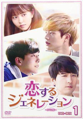 『恋するジェネレーション』のポスター