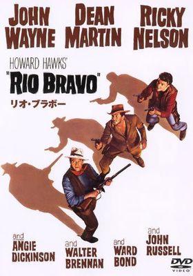 『リオ・ブラボー』のポスター