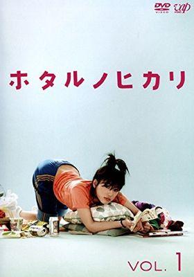 『ホタルノヒカリ』のポスター