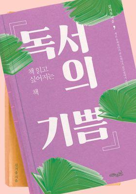 독서의 기쁨's Poster