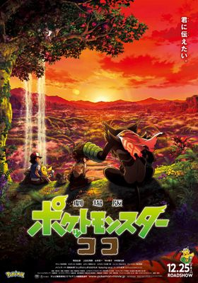 Pokemon the Movie: Secrets of the Jungle's Poster