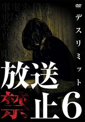 放送禁止6 デスリミット's Poster
