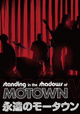 『永遠のモータウン』のポスター