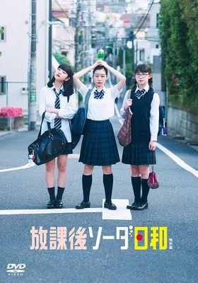 放課後ソーダ日和 特別版의 포스터