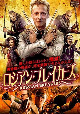 『ロシアン・ブレイカーズ』のポスター