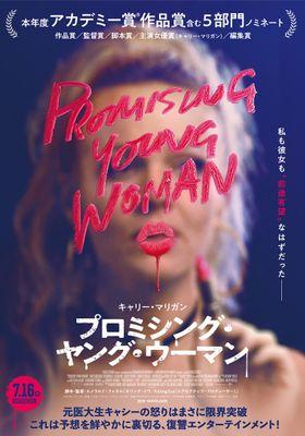 프라미싱 영 우먼의 포스터
