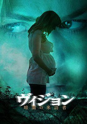 『ヴィジョン/暗闇の来訪者』のポスター