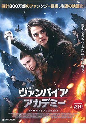뱀파이어 아카데미의 포스터
