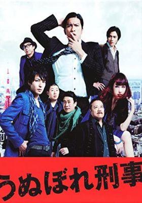 『うぬぼれ刑事』のポスター