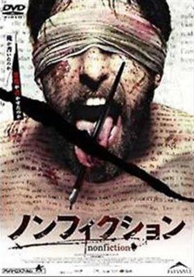『ノンフィクション』のポスター