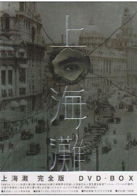 The Bund I's Poster