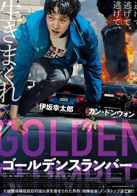 골든슬럼버의 포스터