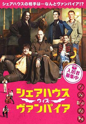 『シェアハウス・ウィズ・ヴァンパイア』のポスター