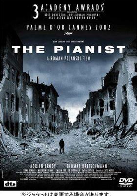 피아니스트의 포스터
