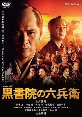 Kurosyoin no Rokubē 's Poster