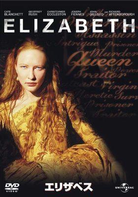 Elizabeth's Poster