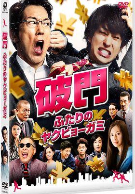 파문: 두 사람의 야쿠효미가미의 포스터