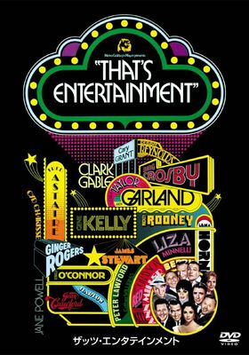 That's Entertainment!'s Poster