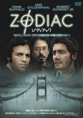 『ゾディアック』のポスター