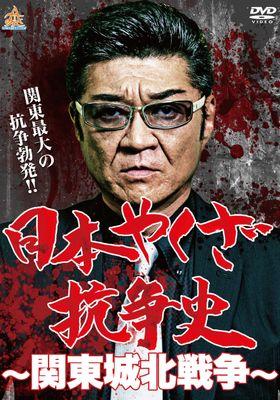 『日本やくざ抗争史 関東城北戦争』のポスター