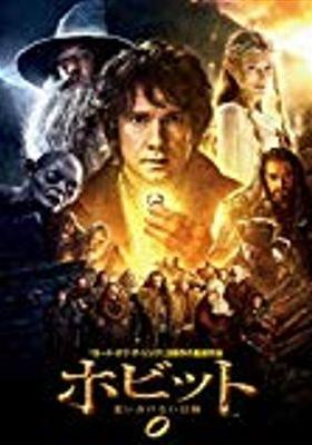 The Hobbit: An Unexpected Journey's Poster