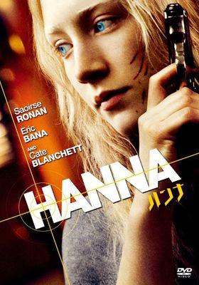 한나의 포스터