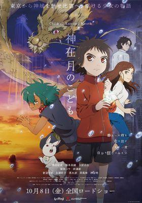 Child of Kamiari Month's Poster