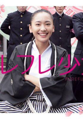 『フレフレ少女』のポスター