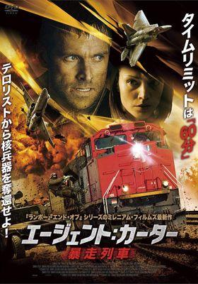 『エージェント:カーター 暴走列車』のポスター