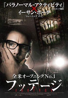 Sinister's Poster