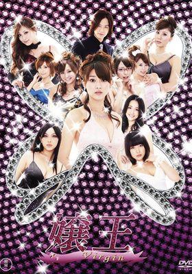 『嬢王Virgin』のポスター