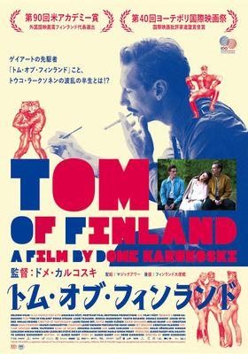 톰 오브 핀란드의 포스터