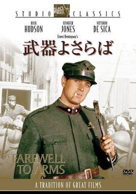 『武器よさらば』のポスター