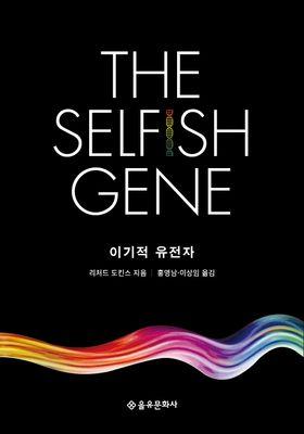 이기적 유전자's Poster