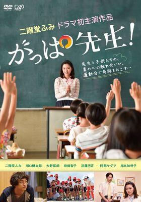 『がっぱ先生!』のポスター