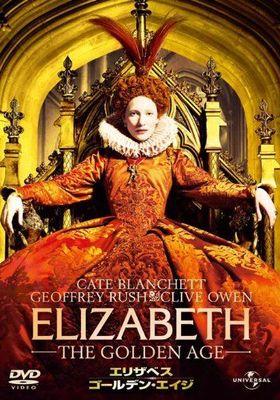 『エリザベス:ゴールデン・エイジ』のポスター