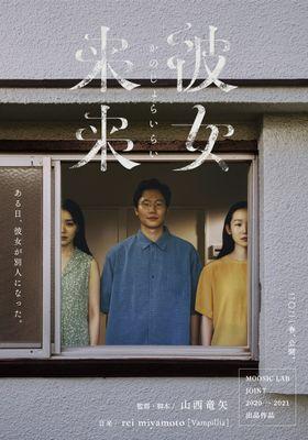 Kanojo Rairai's Poster