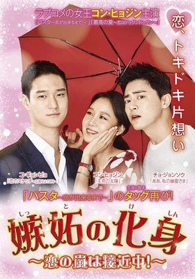 Jealousy Incarnate 's Poster