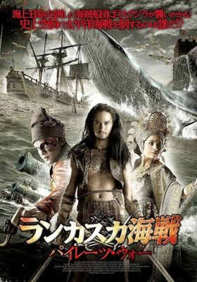 『ランカスカ海戦~パイレーツ・ウォー』のポスター