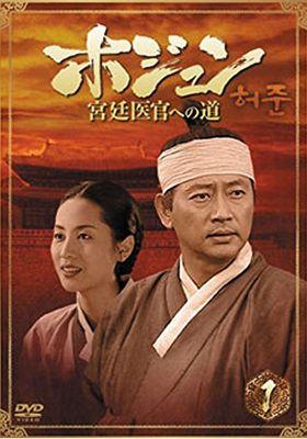 Hur Jun 's Poster