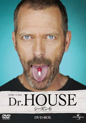 『Dr.HOUSE/ドクター・ハウス シーズン6』のポスター