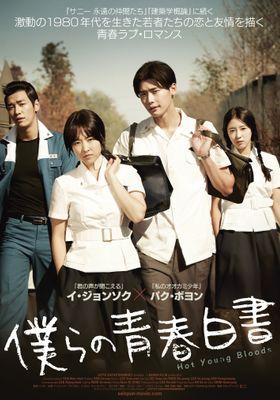 『僕らの青春白書』のポスター