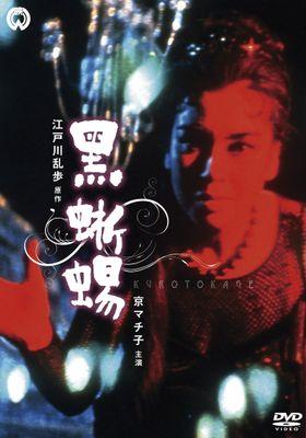 Black Lizard's Poster