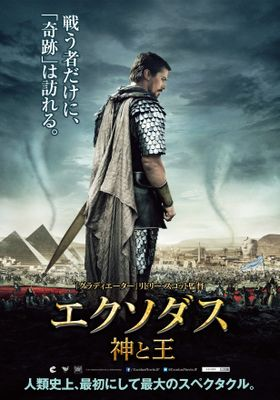 Exodus: Gods and Kings's Poster