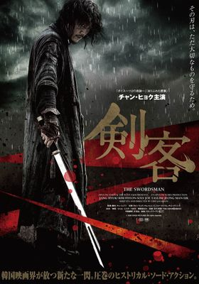 The Swordsman's Poster