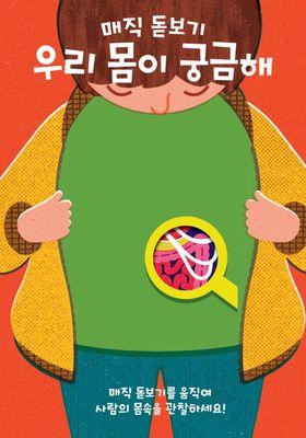 매직 돋보기 : 우리 몸이 궁금해's Poster